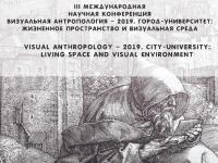 В Великом Новгороде проходит международная научная конференция на тему «город-университет»