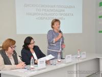 Елена Писарева провела дискуссионную площадку по реализации нацпроекта «Образование»