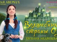 Евгения Медведева исполнит роль Дороти в шоу Ильи Авербуха «Волшебник страны Оз»
