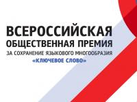 Начался прием заявок на Всероссийскую премию «Ключевое слово»