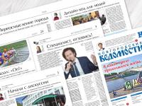 О чем пишут «Новгородские ведомости» 25 сентября