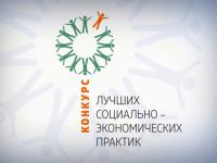Определены лучшие социально-экономические инициативы Новгородской области