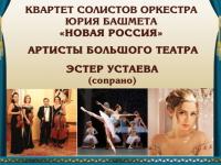 Солисты оркестра Юрия Башмета и артисты Большого театра  дадут благотворительный концерт в Великом Новгороде