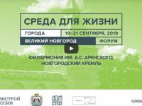Прямая трансляция пленарной сессии: «Новые лидеры: Как мэры меняют города и страны»