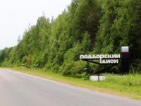 Состоялось подписание важного для развития Поддорского района соглашения