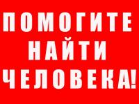 В Новгородской области бесследно исчезли подросток и пожилая женщина