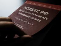 В Новгородском районе руководство сельского поселения наказали рублем