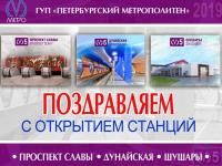 Александр Беглов поделился планами развития петербургского метро на пять лет