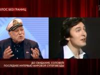 Бедрос Киркоров поделился воспоминаниями о Кареле Готте