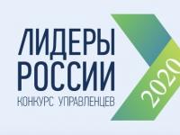 Более 400 новгородцев заявились на конкурс «Лидеры России»