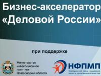 «Деловая Россия» масштабирует ваш бизнес