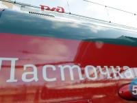 Стоимость билета на «Ласточку» от Москвы до Чудова напоминает важную историческую дату