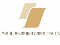 16 новгородских НКО стали победителями второго конкурса президентских грантов