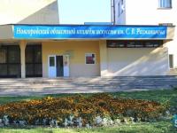Новгородский колледж искусств готовится ярко отметить 60 лет