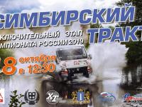 Новгородцы поучаствуют вместе с «53 новостями» в ралли-рейде «Симбирский тракт»
