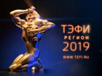 НТ вновь стало финалистом «ТЭФИ-регион»