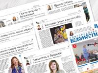 О чем пишут «Новгородские ведомости» 2 октября 2019 года?