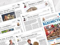 О чём пишут «Новгородские ведомости» сегодня, 9 октября?