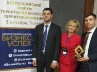 Пестовский район получил премию «Бизнес-успех» за лучшую поддержку предпринимательства