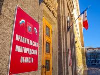 Правительство Новгородской области объявило конкурс на должность министра здравоохранения