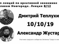 Трансляция: лекция по креативной экономике Дмитрия Теплухина и Александра Жустарева
