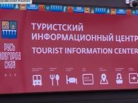 В Чудовском районе открылся центр для туристов