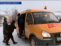 В Новгородском районе дети не могут попасть в школу