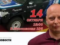 В Великом Новгороде пройдет автограф-сессия Алдиса Вилцанса— одного из лучших автогонщиков страны