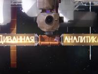 Видео: премьера программы «Диванная аналитика»