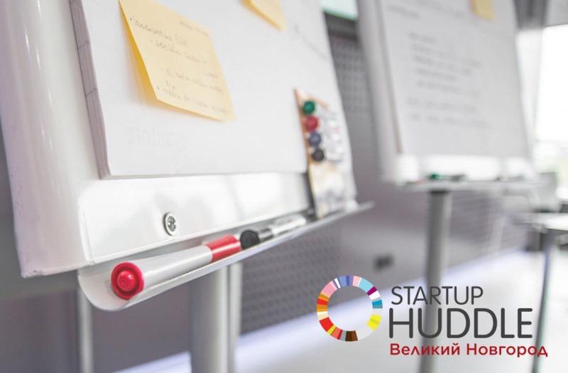 Союз предпринимателей Новгородской области запустил международную программу Startup Huddle