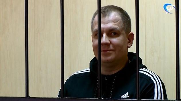 Вступил в силу приговор Новгородского районного суда Борису Воронцову