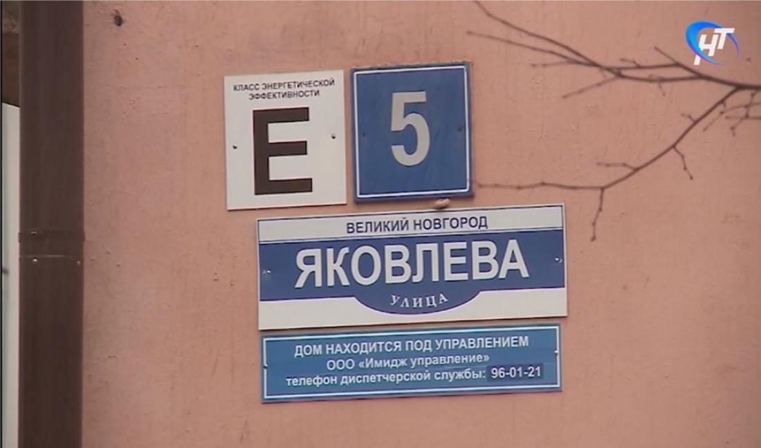 В Великом Новгороде впервые отремонтируют 70-летний жилой дом