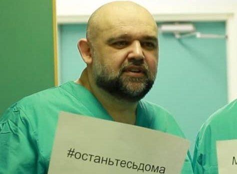 Главный врач больницы в Коммунарке Денис Проценко заразился коронавирусом