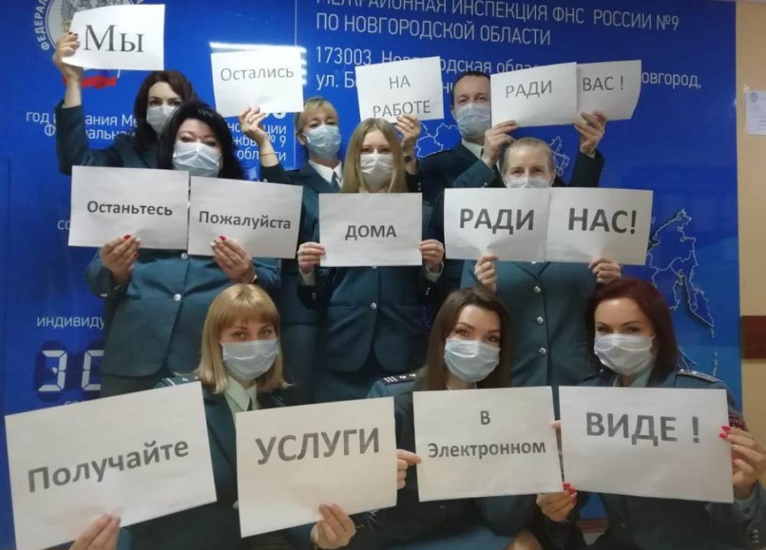 Новгородские налоговики присоединились к флешмобу #stayhomeforus