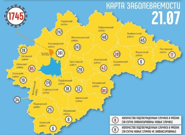 В Новгородском районе впервые за долгое время не зафиксировано новых случаев COVID-19