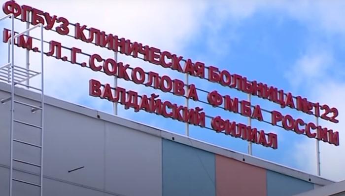 Валдайскую ЦРБ отремонтируют за федеральные 923 млн рублей