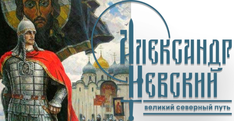 В Великом Новгороде стартовал музейно-исторический проект к юбилею Александра Невского