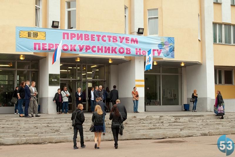 В НовГУ идет большой отсев студентов